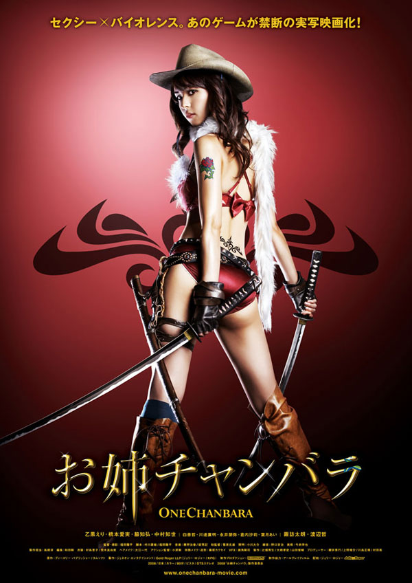 الياباني Chanbara.Beauty.2008-(AC)teamSub.Abdalla Hamaad onechanbara.jpg